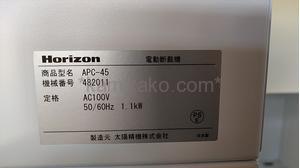 """★2013年式★ 断裁機 APC-45 """"断裁幅450mm,メモリ機能搭載,100V仕様"""" ホリゾン(Horizon)製 「大容量のプログラム機能!製本現場の仕上げにも最適☆」"""