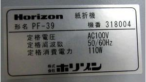 """卓上折機 PF-39 """"A3サイズ対応,厚紙(最大厚135kg)対応"""" ホリゾン(Horizon)製 「厚紙にも対応できる高速折り機!」"""