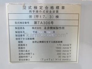 """コンピューター式断裁機 NC-64HFDXT """"油圧式,菊全判対応"""" 永井(NAGAI)製 「最大99アドレス512工程のメモリ登録可能!」"""