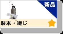 【新品】製本・綴じ