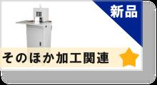【新品】その他の紙工機械