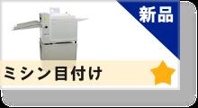 【新品】ミシン目付け