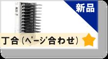【新品】丁合(ページ合わせ)