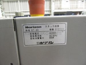 """丁合機SAC-150×4タワー + バイパススタッカーST-40 """"合計60段,A3対応"""" ホリゾン(Horizon)製 「製本現場におすすめの60段丁合機!拡張3タワーとスタッカーまで付いてこの価格♪」"""